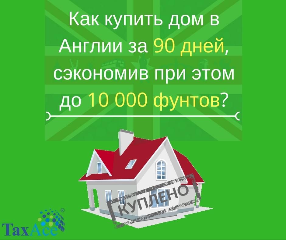 Как купить дом в англии
